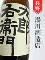 十六代九郎右衛門「ひとごこち」特別純米 1.8L