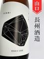 天美 特別純米(火当)1.8L