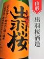 出羽桜「出羽の里」純米生原酒★しぼりたて★720ml