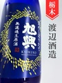 旭興「夏のしぼりたて」無濾過生原酒 1.8L