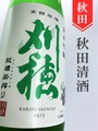 刈穂 純米吟醸生原酒あらばしり★しぼりたて★1.8L