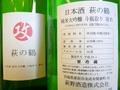萩の鶴「攻」大吟醸斗瓶取り 1.8L