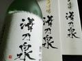 澤乃泉 純米大吟醸 720ml