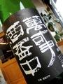 亀齢「萬事酒盃中」純米 1.8L