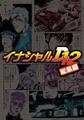 イナシャルD1+2(総集編)