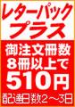 ※8冊以上で送料510円