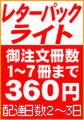 ※1~7冊まで送料360円