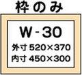 木枠W-30