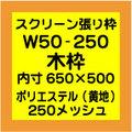 スクリーン張り枠 W50-250