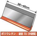 スキージ(ウレタン70、厚さ6mm)36〜40cm