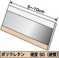 スキージ(ウレタン90、厚さ6mm)5〜10cm