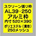 スクリーン張り枠 AL39-250