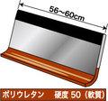 スキージ(ウレタン50、厚さ6mm)56〜60cm