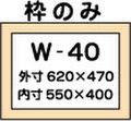 木枠W-40
