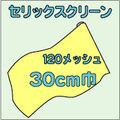 セリックスクリーン120メッシュ、30cm巾