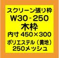 スクリーン張り枠 W30-250