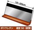 スキージ(ウレタン50、厚さ6mm)16〜20cm