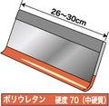 スキージ(ウレタン70、厚さ6mm)26〜30cm