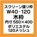 スクリーン張り枠 W40-120