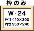 木枠W-24