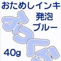 おためし用、セリックインキ「発泡 ブルー」50g