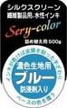 詰替用インク セリックインキ こってり「ブルー」500g