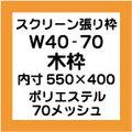 スクリーン張り枠 W40-70