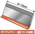 スキージ(ウレタン70、厚さ6mm)5〜10cm