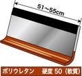 スキージ(ウレタン50、厚さ6mm)51〜55cm