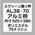スクリーン張り枠 AL39-70