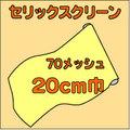 セリックスクリーン70メッシュ、20cm巾
