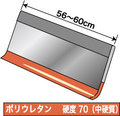 スキージ(ウレタン70、厚さ6mm)56〜63cm)