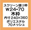 スクリーン張り枠 W24-70