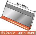 スキージ(ウレタン70、厚さ6mm)31〜35cm