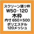 スクリーン張り枠 W50-120