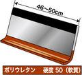 スキージ(ウレタン50、厚さ6mm)46〜50cm