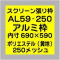 スクリーン張り枠 AL59-250