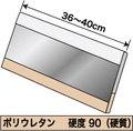 スキージ(ウレタン90、厚さ6mm)36〜40cm