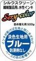 詰替用インク セリックインキ あっさり「ブルー」500g