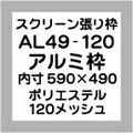 スクリーン張り枠 AL49-120