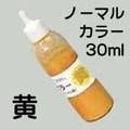 ノーマルカラー(黄)30ml