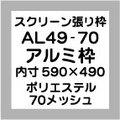 スクリーン張り枠 AL49-70