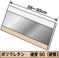 スキージ(ウレタン90、厚さ6mm)26〜30cm