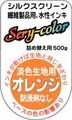 詰替用インク セリックインキ あっさり「オレンジ」500g