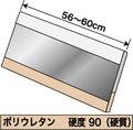 スキージ(ウレタン90、厚さ6mm)56〜63cm