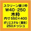スクリーン張り枠 W40-250