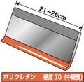 スキージ(ウレタン70、厚さ6mm)21〜25cm