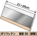 スキージ(ウレタン90、厚さ6mm)21〜25cm