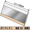 スキージ(ウレタン90、厚さ6mm)11〜15cm