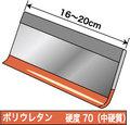 スキージ(ウレタン70、厚さ6mm)16〜20cm